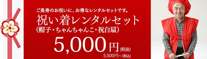 ご長寿のお祝いに、お得なレンタルセットです。祝い着レンタルセット 5,400円(税込)(帽子・ちゃんちゃんこ・祝白扇)