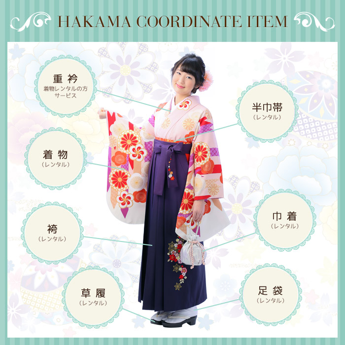 HAKAMA COORDINATE ITEM