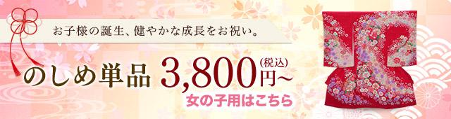 のしめ単品 3,800 円(税込)~女の子用