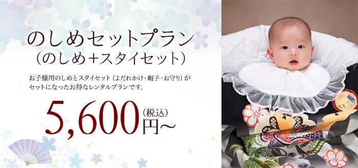 のしめセットプラン 5,600円(税込)